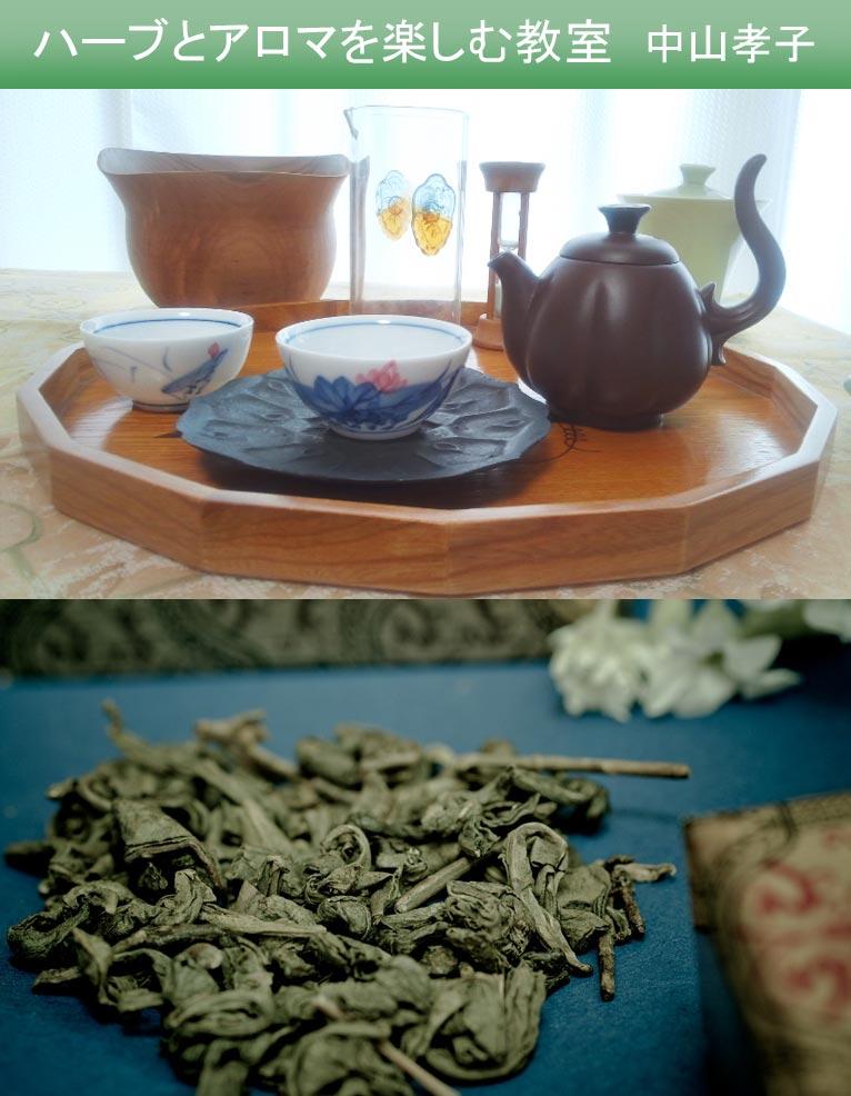 2017年4月26日『中国茶飲みくらべ~香りで驚き、リラックスしましょう』ハーブとアロマを楽しむ教室 中山孝子