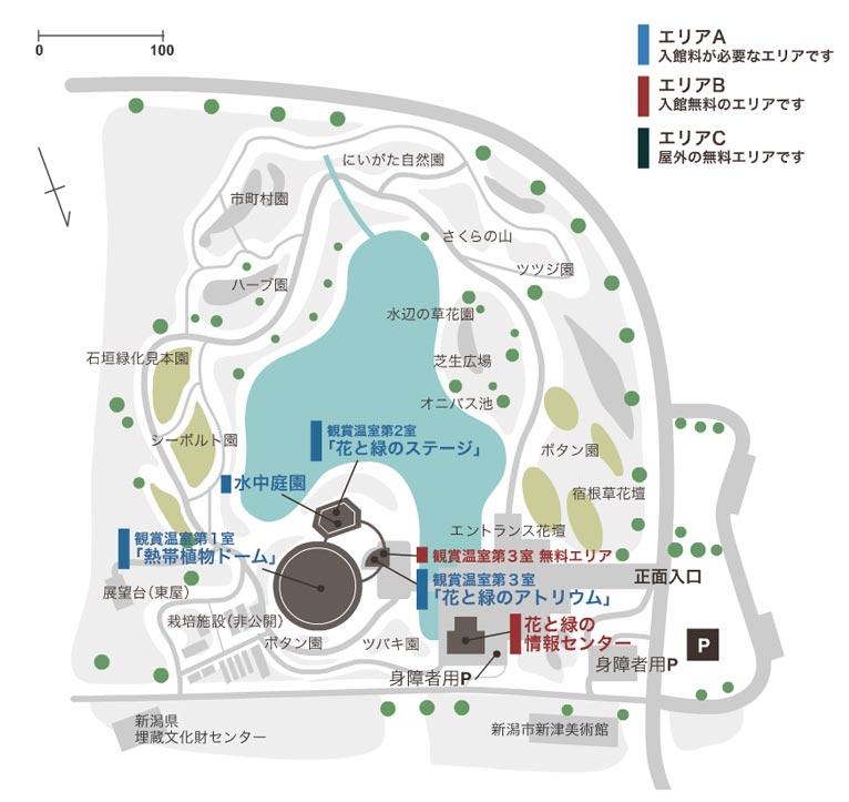 新潟県立植物園 紹介ページ