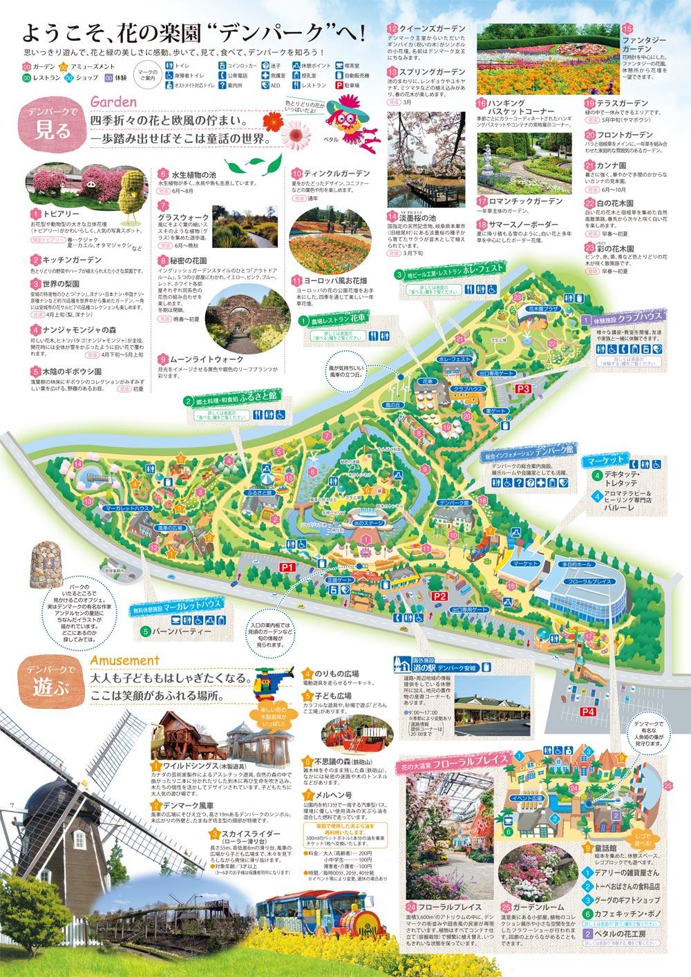 安城産業文化公園デンパーク 紹介ページ