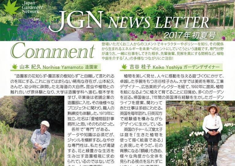 JGNニュースレター2017年初夏号で山本紀久氏と吉谷桂子氏のcommentをご紹介しています