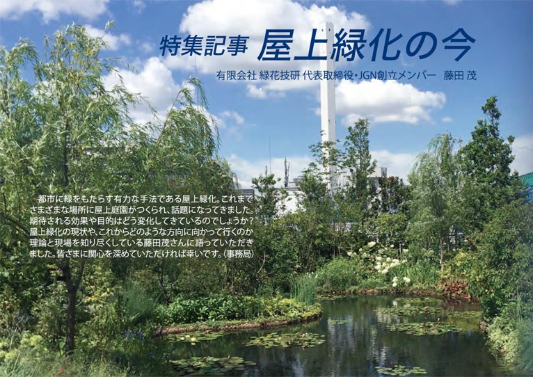 JGN NEWS LETTER 2017年初夏号 Vol.4(その2) 特集記事 屋上緑化の今 JGN創立メンバー 藤田 茂氏