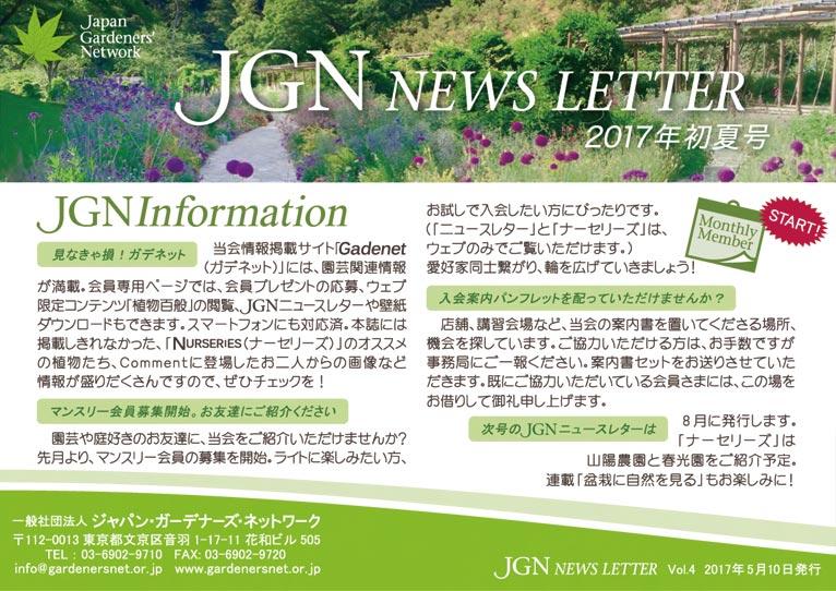 JGN NEWS LETTER 2017年初夏号 Vol.4(その4) JGNインフォメーション