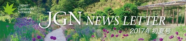 JGN NEWS LETTER 2017年初夏号 Vol.4
