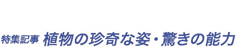 特集記事 植物の珍奇な姿・驚きの能力 東京大学名誉教授・JGN代表理事 大場 秀章氏