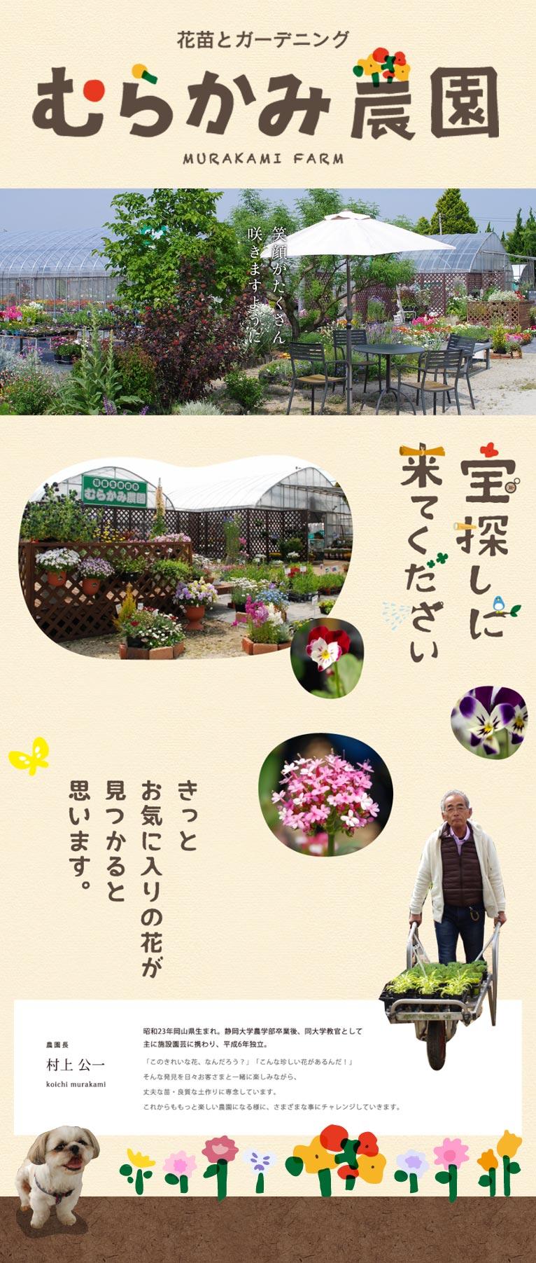 むらかみ農園 紹介ページ
