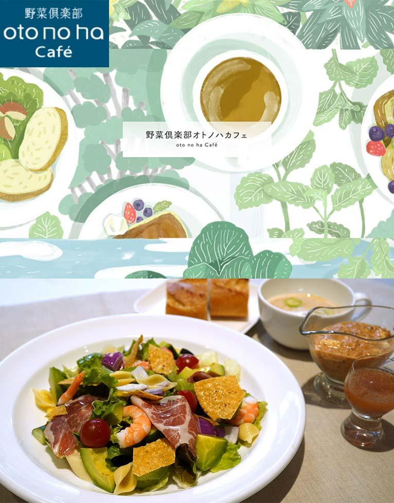 音ノ葉 oto-no-ha紹介ページ野菜倶楽部 oto no ha Café(オトノハカフェ)