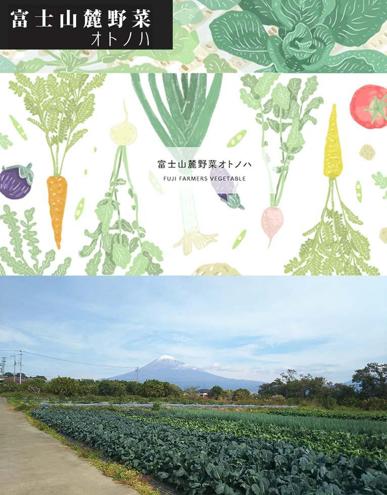 音ノ葉 oto-no-ha紹介ページ通信販売サイト 富士山麓野菜オトノハ