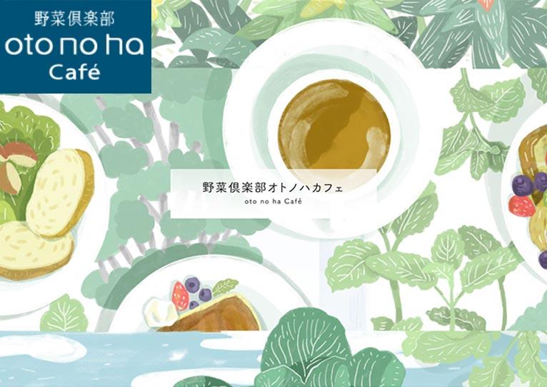 野菜倶楽部 oto no ha Café(オトノハカフェ)