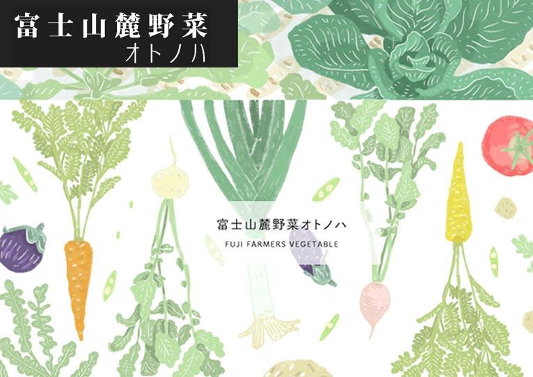 通信販売サイト 富士山麓野菜オトノハ & グリーンショップ・音ノ葉