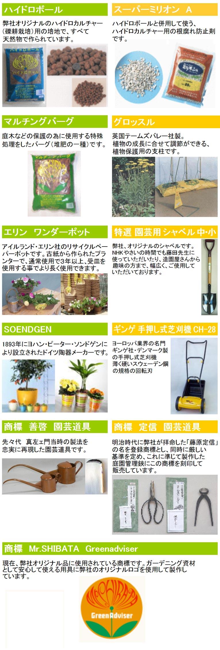 柴田園芸刃物株式会社オリジナル商品