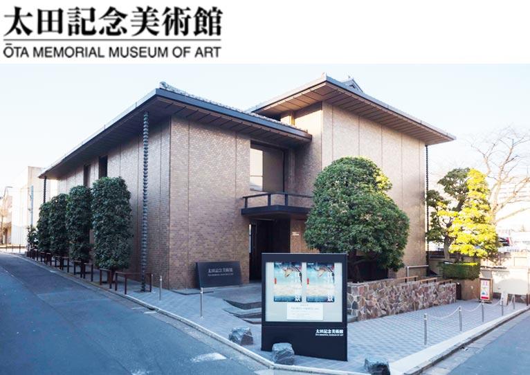 太田記念美術館 紹介ページ
