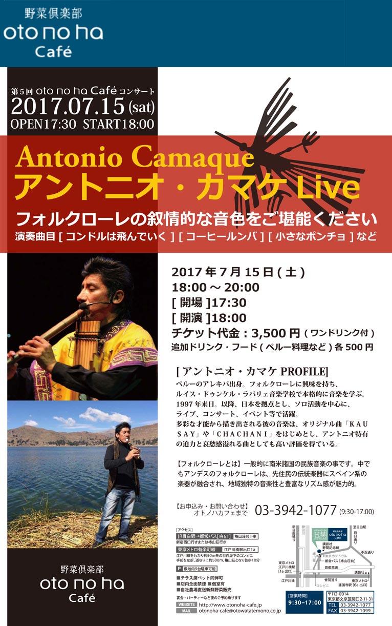 2017年7月15日 Antonio Camaque アントニオ・カマケ Live 野菜倶楽部 oto no ha Café(オトノハカフェ)