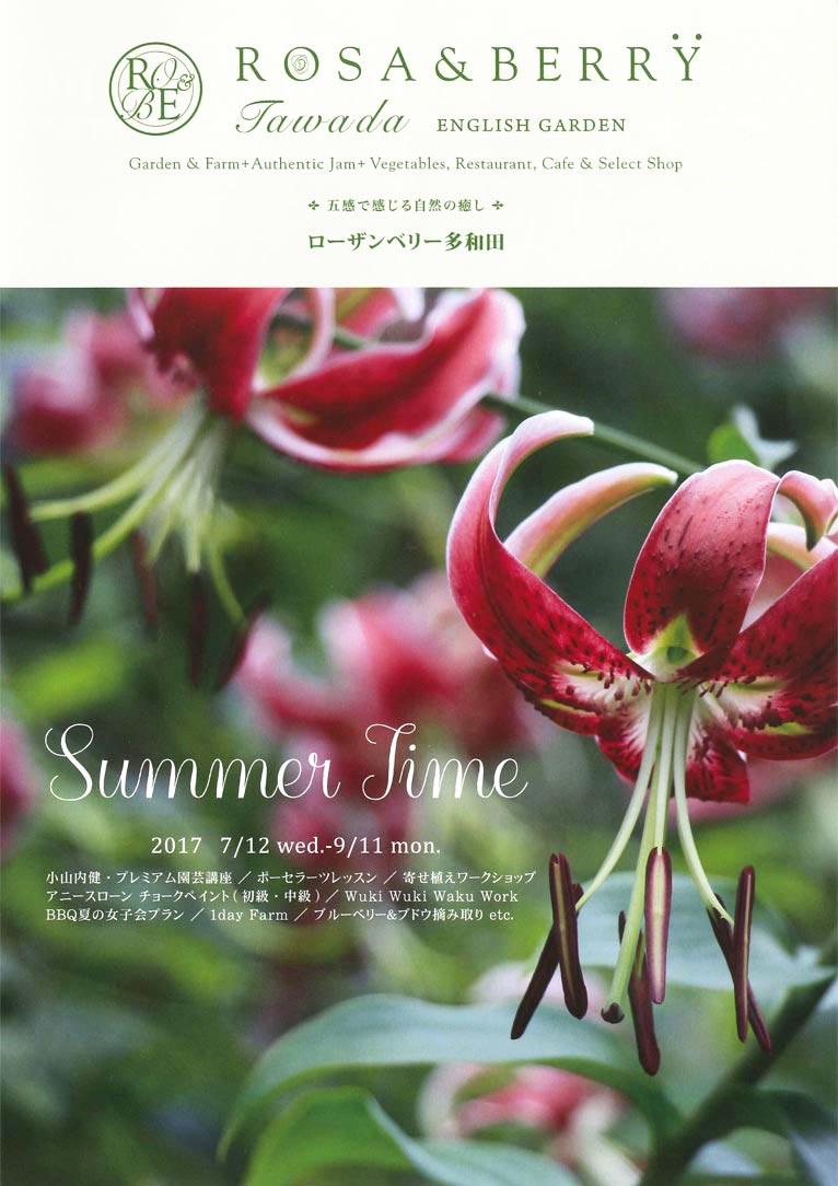 2017年7月12日~9月11日 Summer Time ROSE & BERRY Tawada ローザンベリー多和田