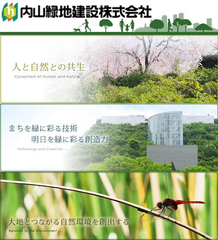 内山緑地建設株式会社 紹介ページ