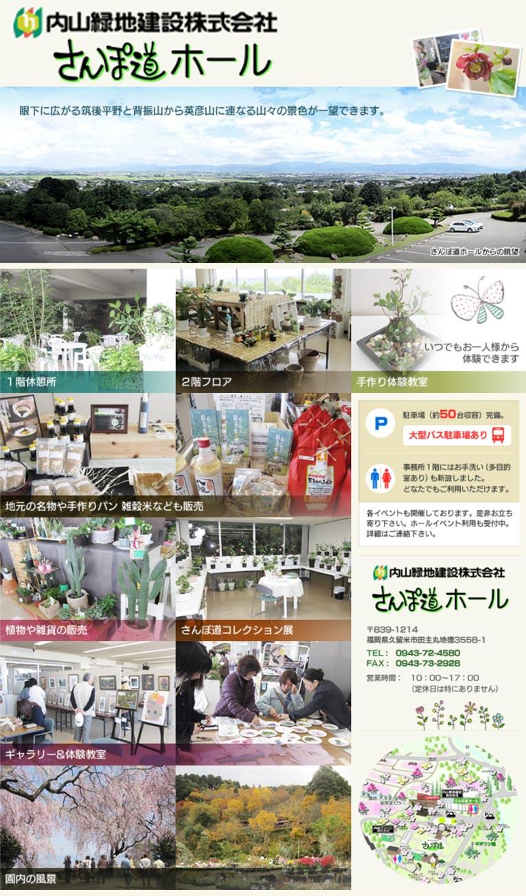 さんぽ道ホール 紹介ページ 内山緑地建設株式会社