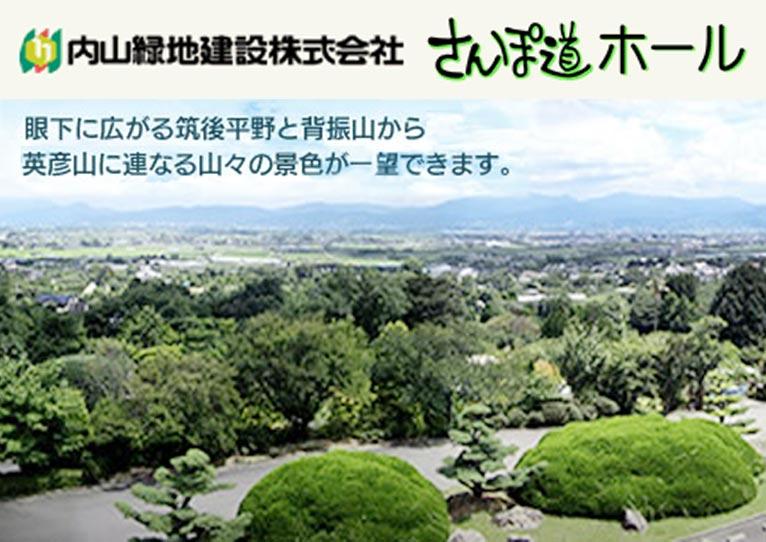内山緑地建設株式会社 さんぽ道ホール 紹介ページ