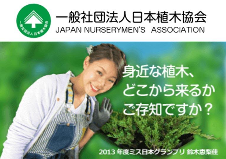 一般社団法人 日本植木協会 紹介ページ