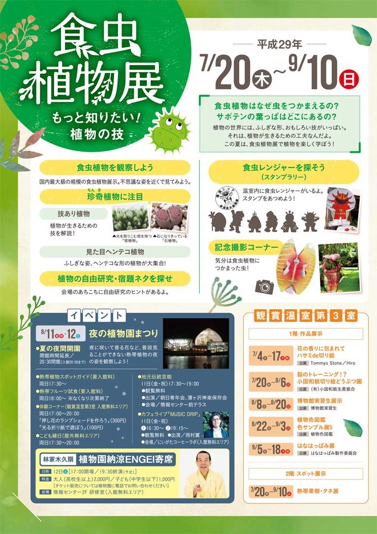 新潟県立植物園 2017年7月20日~9月10日 食虫植物展