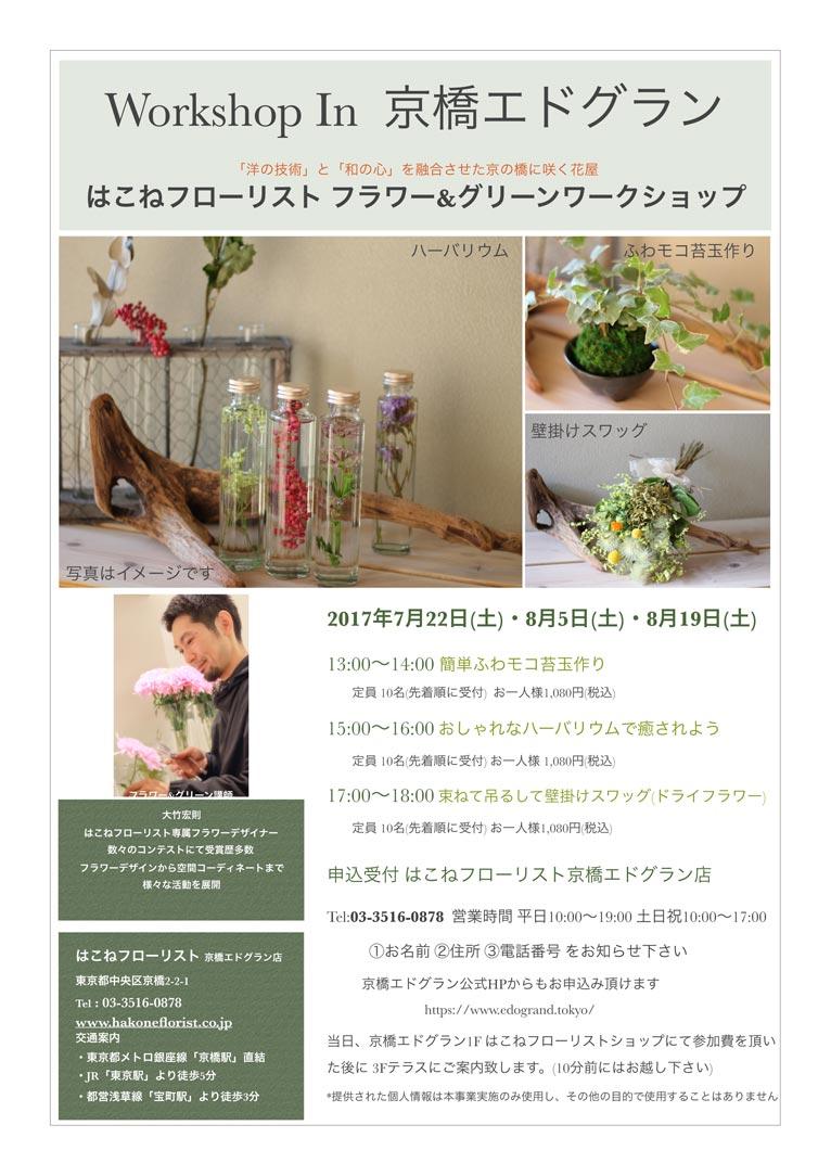 2017年8月5日・8月19日 Workshop In 京橋エドグラン はこねフローリスト ふわモコ苔玉作り ハーバリウム 壁掛けスワッグ