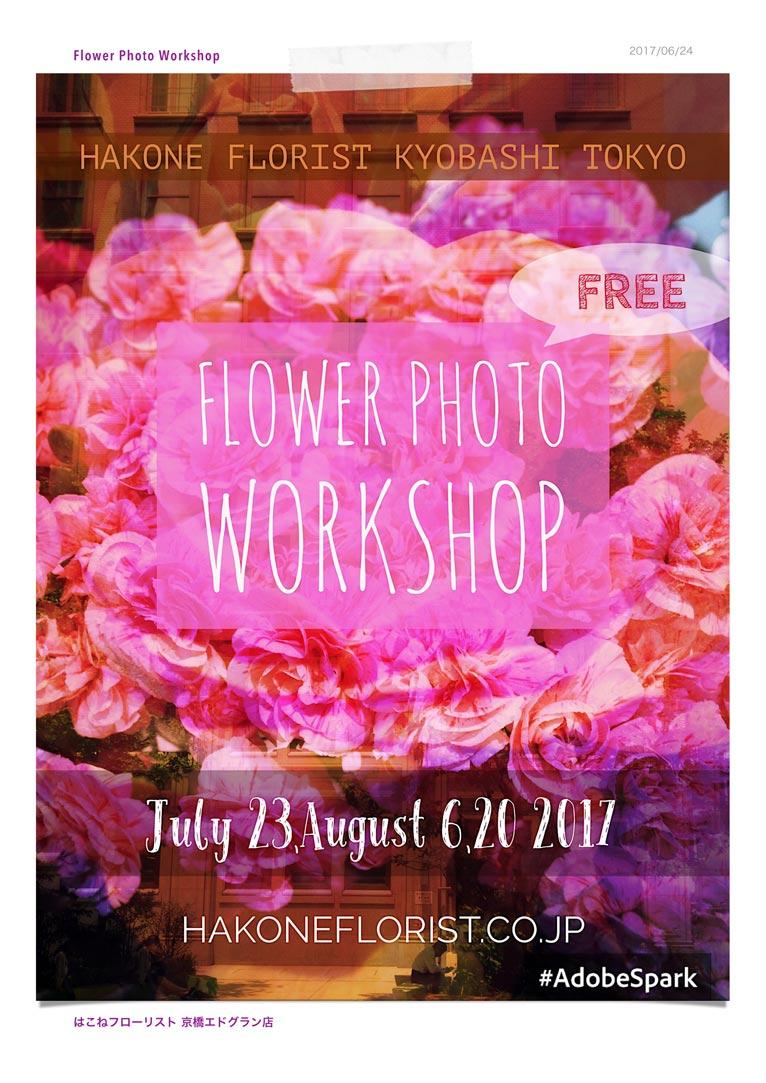 2017年8月6日・8月20日 Flower Photo Workshop In 京橋エドグラン スマートフォンでお花をより綺麗に撮る教室 はこねフローリスト