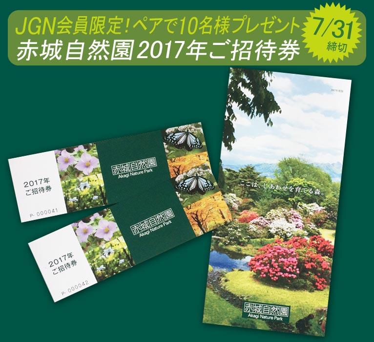 2017年7月31日締切 JGN会員プレゼント! 赤城自然園 2017年ご招待券 ペアで10名様