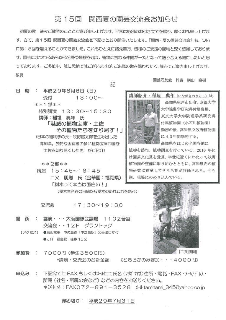 2017年8月6日(申込締切7月31日) 関西夏の園芸交流会 同友会