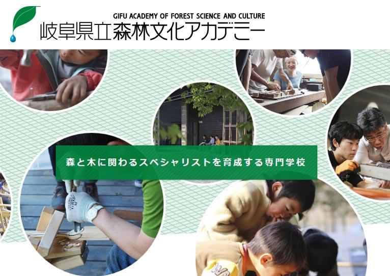 岐阜県立森林文化アカデミー 紹介ページ