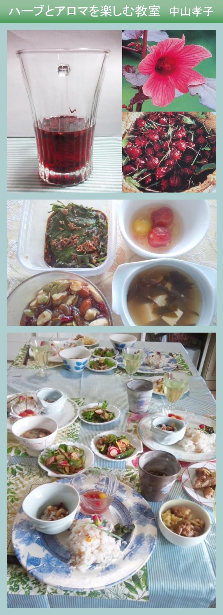 7月6・9・20・26日 『ハイビスカス酢で夏の食卓』 ハーブとアロマを楽しむ教室 中山孝子