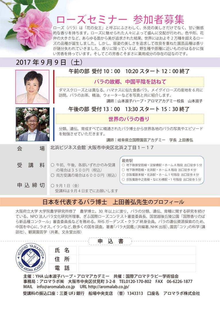 2017年9月9日 ローズセミナー(大阪) 山本淑子ハーブ・アロマアカデミー