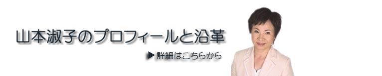 山本淑子ハーブ・アロマアカデミー アロマラボ株式会社 紹介ページ