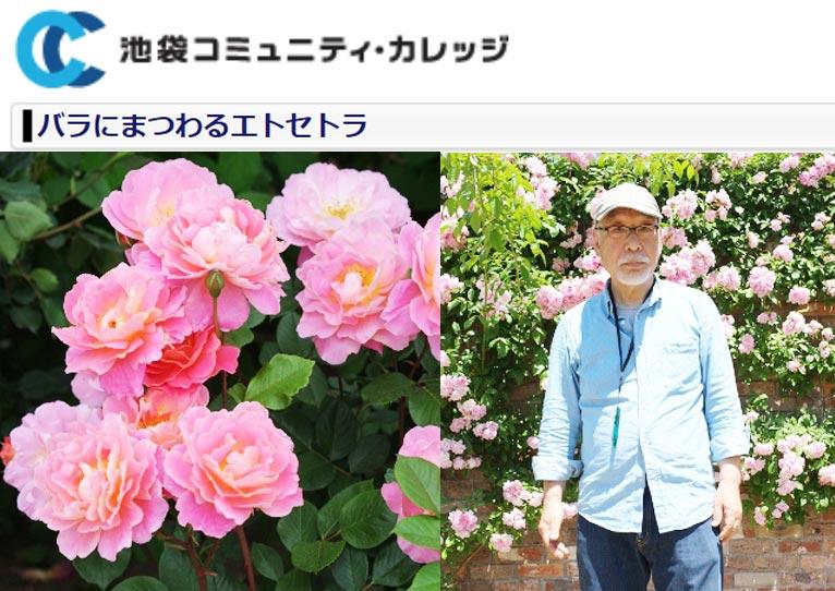 2017年10月8日~12月17日 毎月第2日曜日 バラにまつわるエトセトラ~ためになる話・内緒の話~ 講師:田中 敏夫氏 池袋コミュニティ・カレッジ