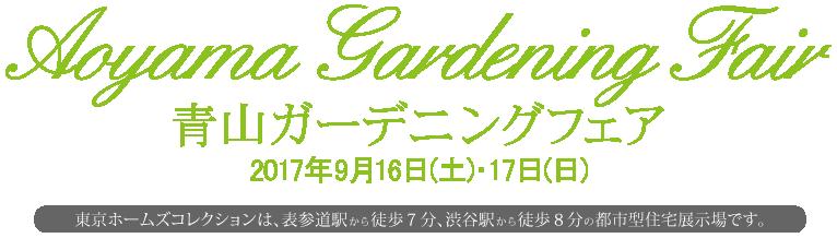 2017年9月16・17日 青山ガーデニングフェア 主催:東京ホームズコレクション 協力:JGN