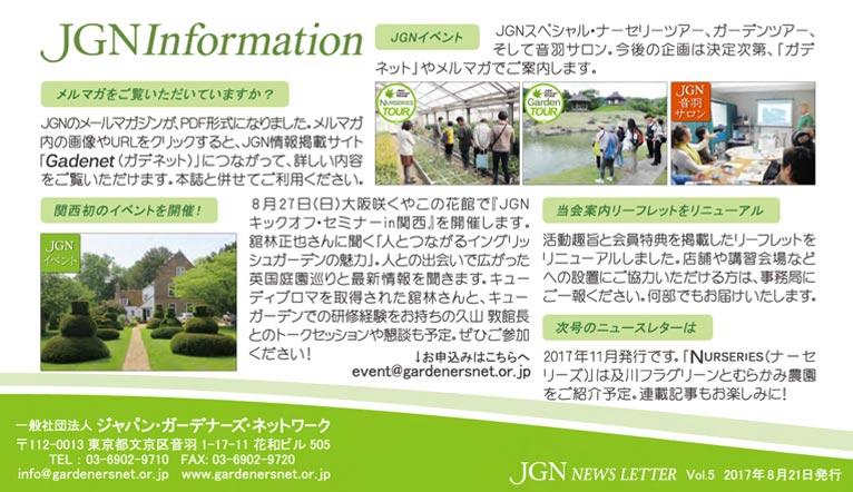 JGN NEWS LETTER 2017年初秋号 Vol.5(その4) JGNインフォメーション