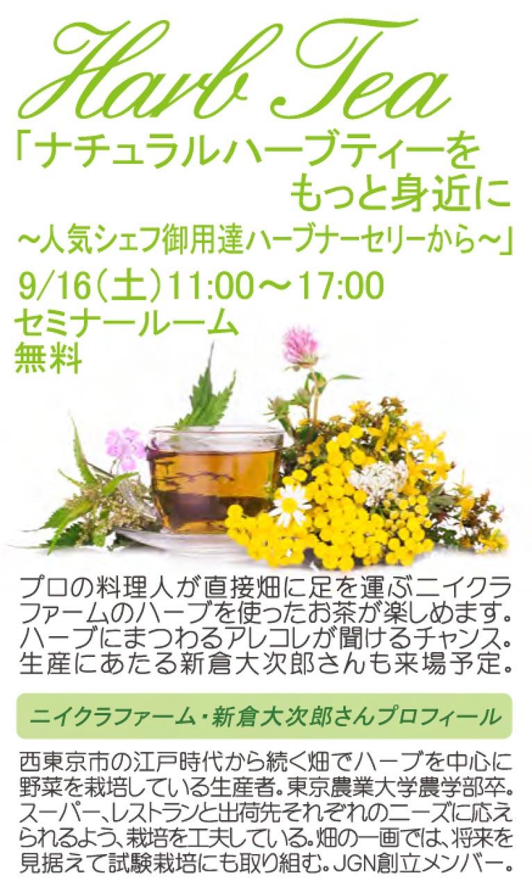 2017年9月16・17日 青山ガーデニングフェア 主催:東京ホームズコレクション 協力:JGN 9月16日「ナチュラルハーブティーをもっと身近に ~人気シェフ御用達ハーブナーセリーから~」ニイクラファーム