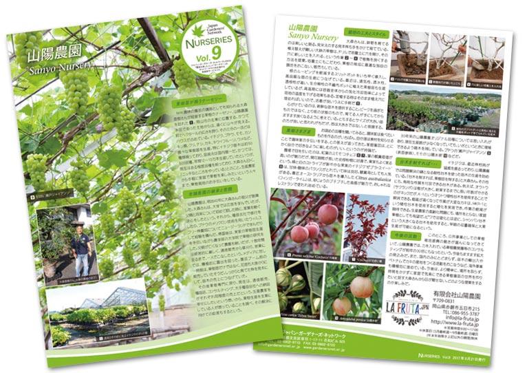 NURSERIES vol.9 山陽農園