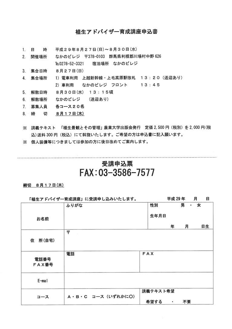 2017年8月27~30日 植生アドバイザー育成講座 日本植木協会