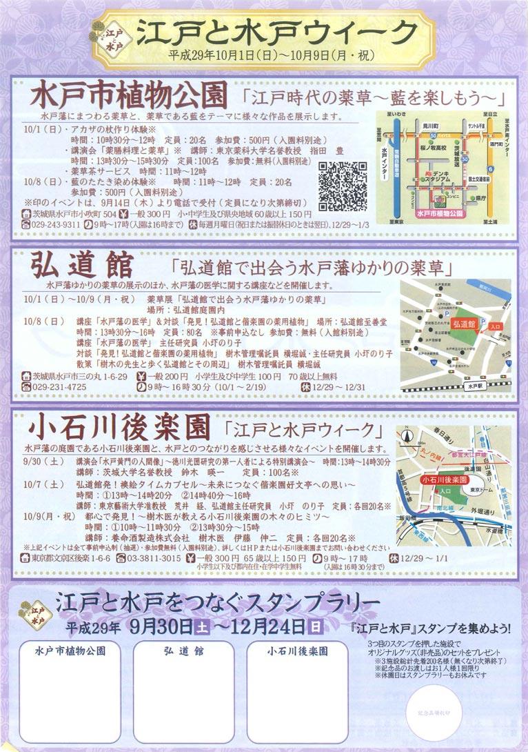 水戸市植物公園 2017年10月のイベント 江戸と水戸交流事業江戸時代の薬草~藍を楽しもう