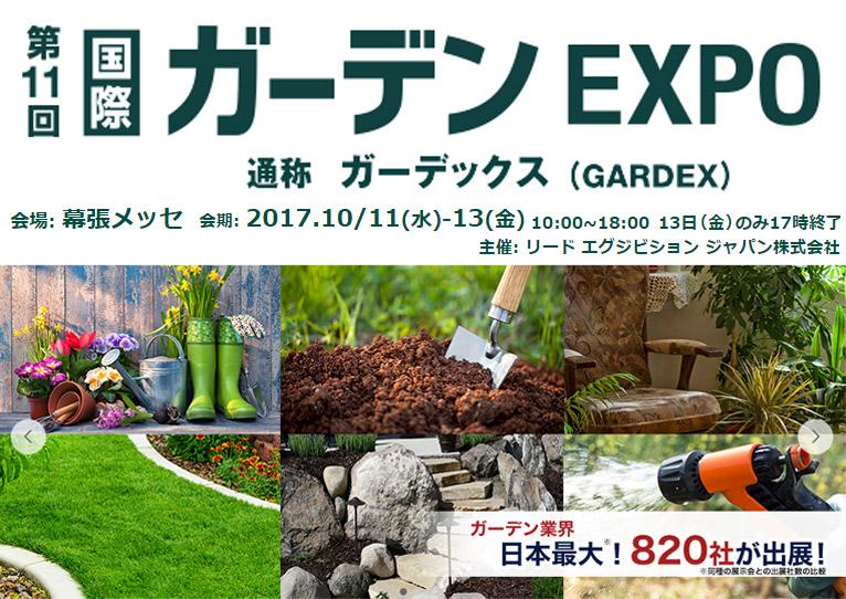 2017年10月11日~13日 第11回国際ガーデンEXPO ガーデックス(GARDEX)  幕張メッセ