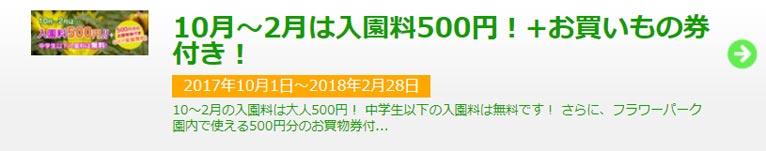 はままつフラワーパーク2017年10月のイベント10月〜2月は入園料500円!+お買いもの券付き!