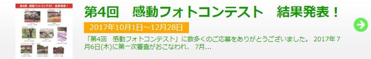 はままつフラワーパーク2017年10月のイベント 第4回 感動フォトコンテスト 結果発表!