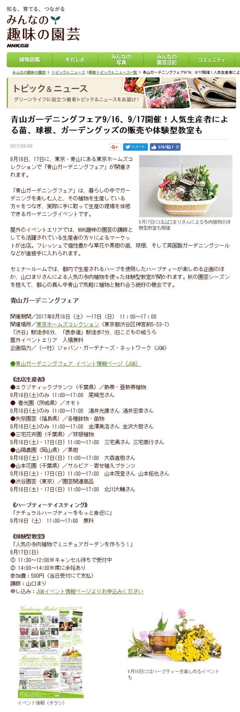 NHK「みんなの趣味の園芸」ウェブサイト 最新トピック&ニュースに『青山ガーデニングフェア』を掲載いただきました!