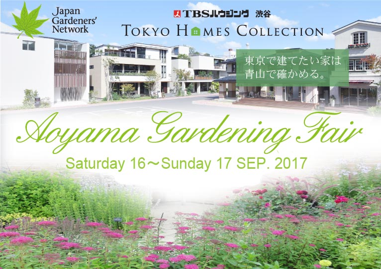 Saturday 16~Sunday 17 SEP. 2017 AOYAMA Gardening Fair