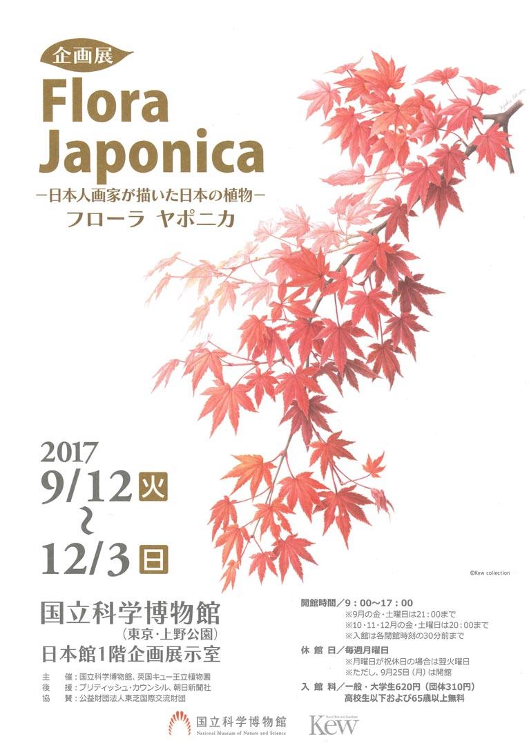 2017年9月12日~12月3日 企画展 Flora Japonica -日本人画家が描いた日本の植物- フローラヤポニカ 国立科学博物館 2017年9月16日~12月3日 丸の内KITTE・インターメディアテク博物誌シリーズ〈1〉植物画の黄金時代 -英国キュー王立植物園の精華から 2017年11月3日~2018年1月8日練馬区立牧野記念庭園 雪斎・竹斎 キュー王立植物園・帰国展