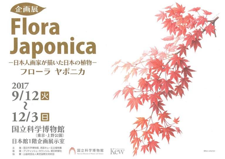 2017年9月12日~12月3日 企画展 Flora Japonica -日本人画家が描いた日本の植物- フローラヤポニカ 国立科学博物館