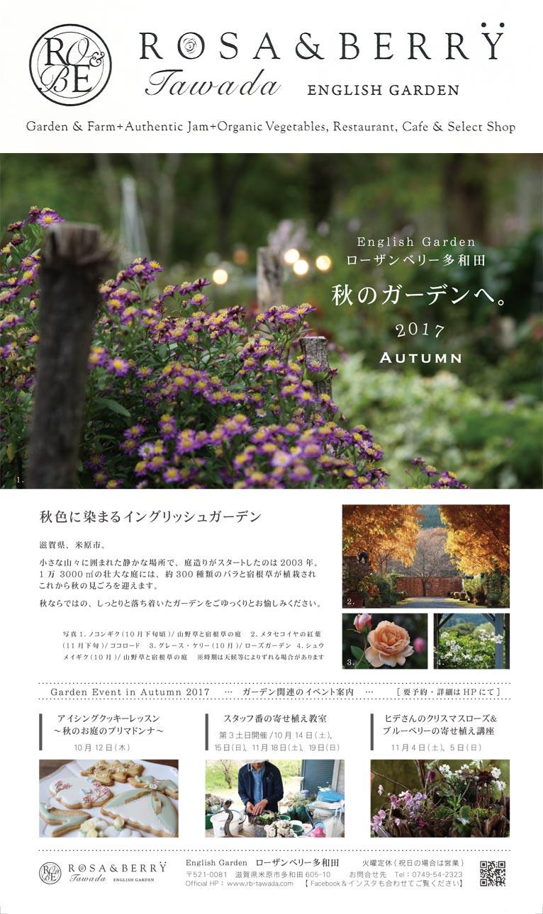 秋のガーデンへ ~秋色に染まるイングリッシュガーデンが見ごろです~ ROSE & BERRY Tawada ローザンベリー多和田