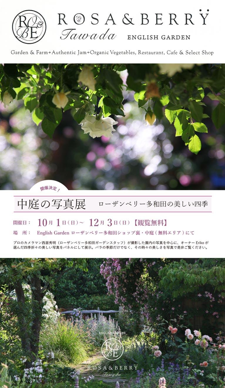 2017年10月1日~12月3日 中庭の写真展 ~ローザンベリー多和田の美しい四季~ ROSE & BERRY Tawada