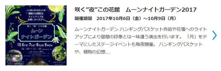 """咲くやこの花館 2017年10月のイベント 咲く""""夜""""この花館 ムーンナイトガーデン2017"""