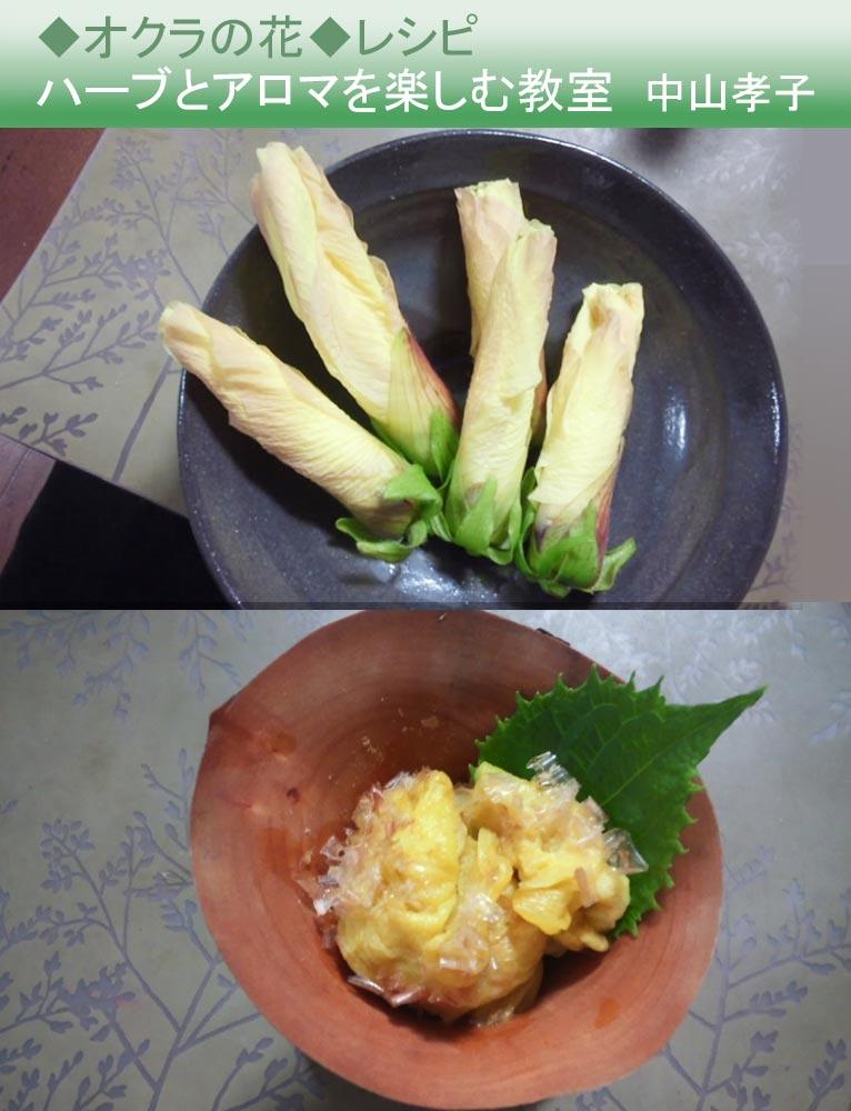 ◆オクラの花◆レシピ ハーブとアロマを楽しむ教室 中山孝子