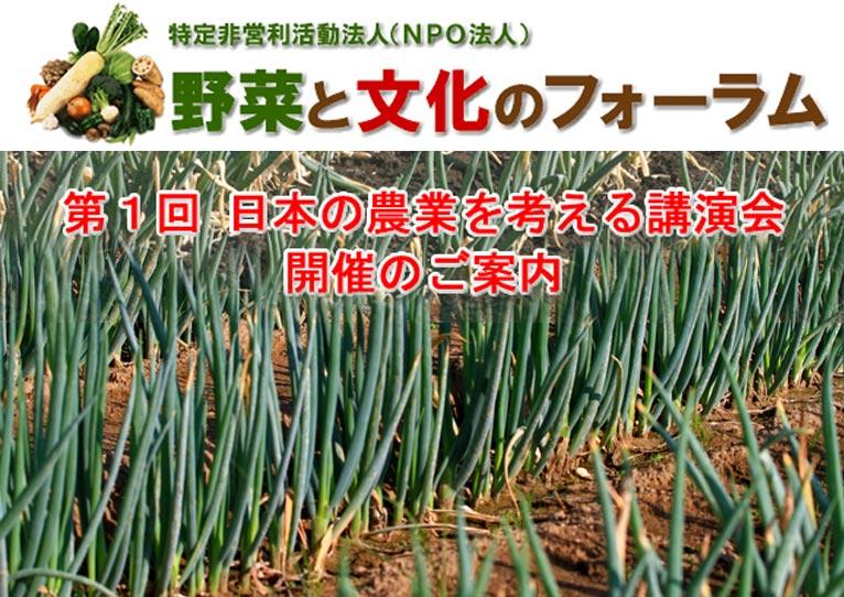 2017年10月20日 NPO法人 野菜と文化のフォーラム「第1回 日本の農業を考える講演会」