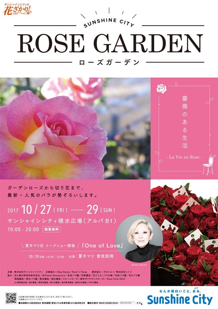 2017年10月27~29日 サンシャインシティ ローズガーデン 最新・人気のバラが勢ぞろい ワークショップやトークショーも開催!
